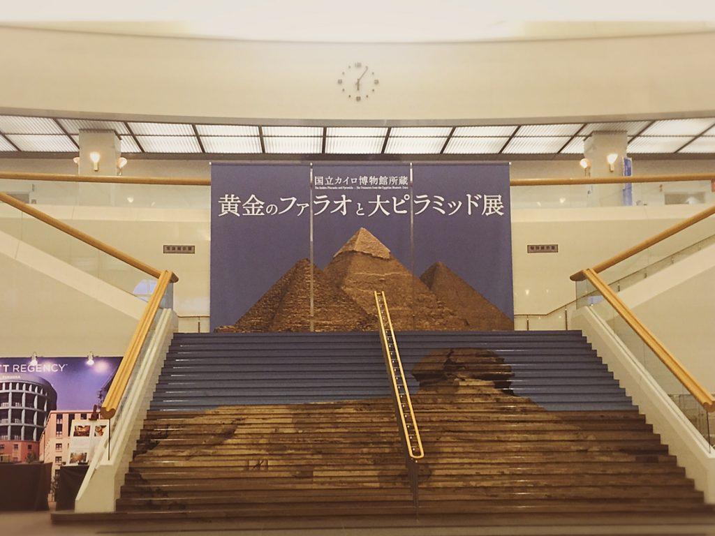 黄金のファラオと大ピラミッド展