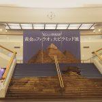 福岡市博物館のトワイライトミュージアム、 黄金のファラオと大ピラミッド展。