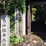 お盆休み~長崎へ。亀山社中跡に行ってみました。