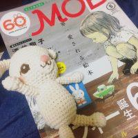 MOEと、編みぐるみ