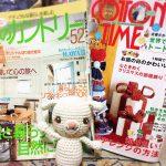 ハンドメイド雑誌を開きながら。北海道と、クリスマスの思い出。