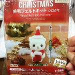 ダイソーのクリスマス羊毛フェルトキット、シロクマさんチャレンジ第一弾。