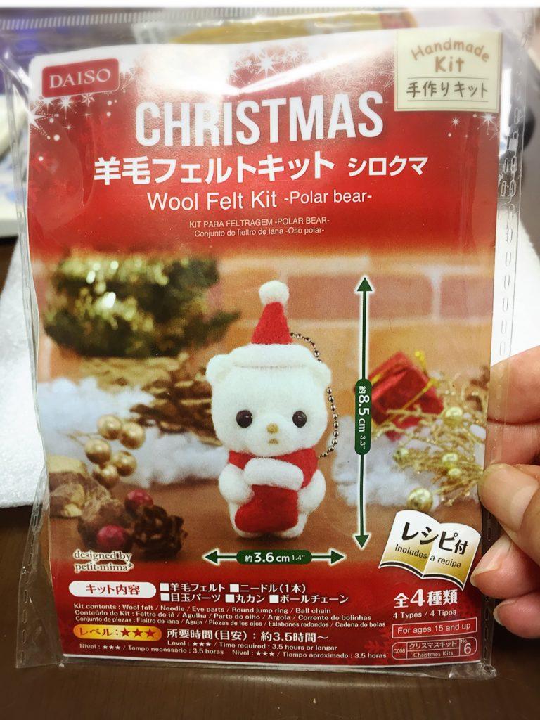 クリスマス百均羊毛フェルトキット シロクマさん