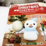 ダイソーの百均羊毛フェルトクリスマスキット、第二弾は雪だるま(スノーマン)