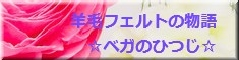 羊毛フェルトの物語 ☆ベガのひつじ☆