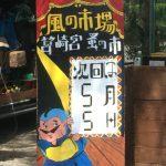 箱崎蚤の市から、筥崎宮へと巡った、日曜日の小旅行。