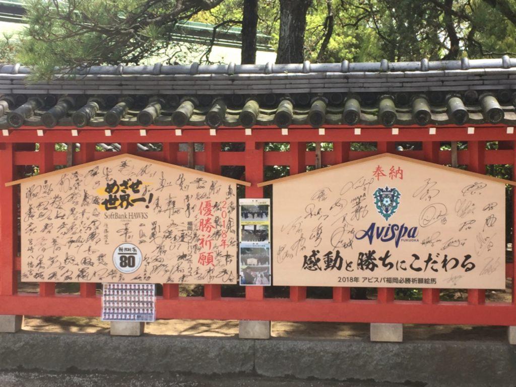 福岡ソフトバンクホークスと、アビスパ福岡の大きな絵馬