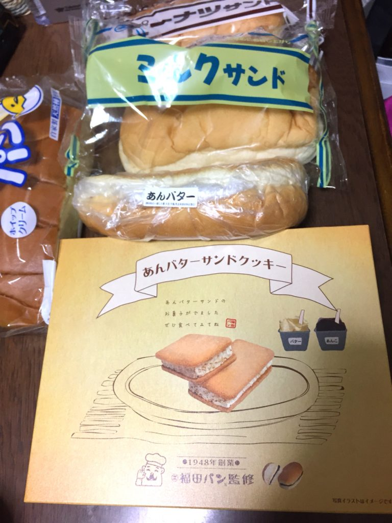 福田パン全員集合