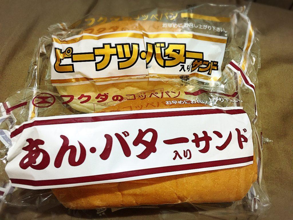 福田パン ピーナツバターとあんバター