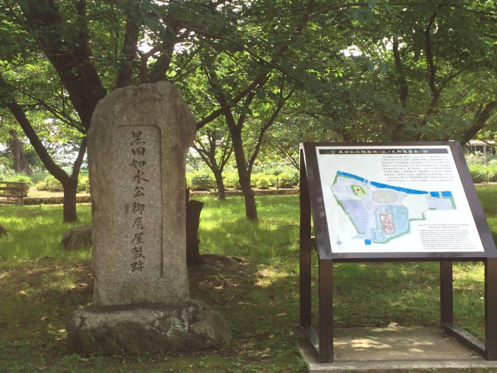 黒田如水の碑