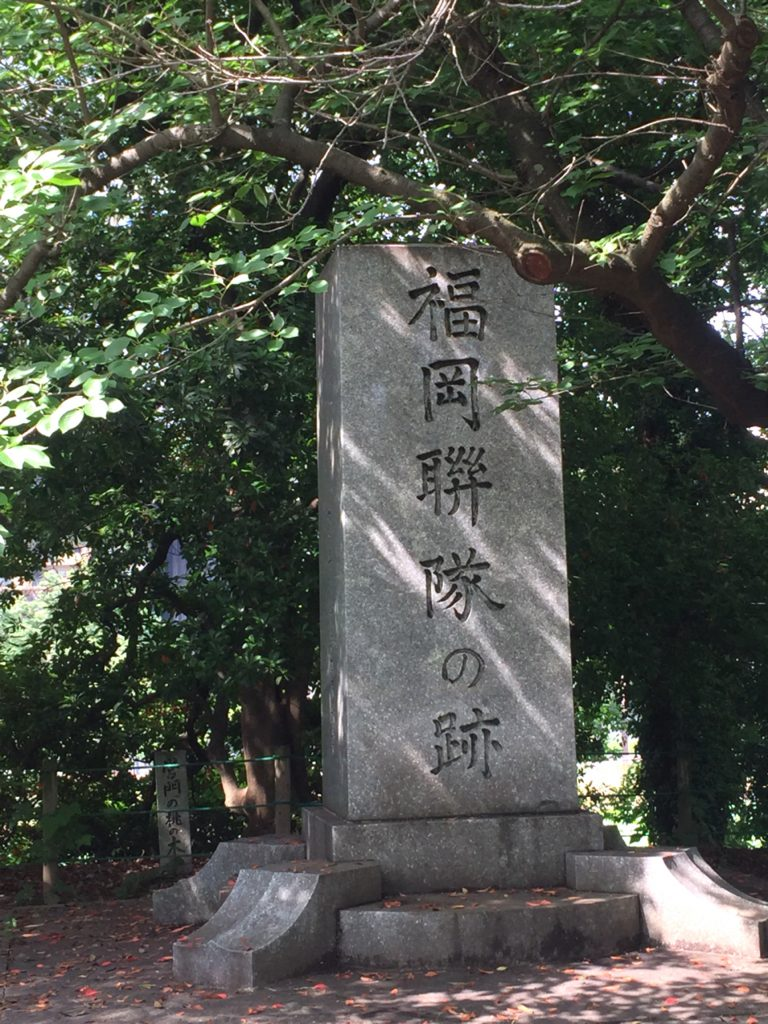 福岡聯隊の跡