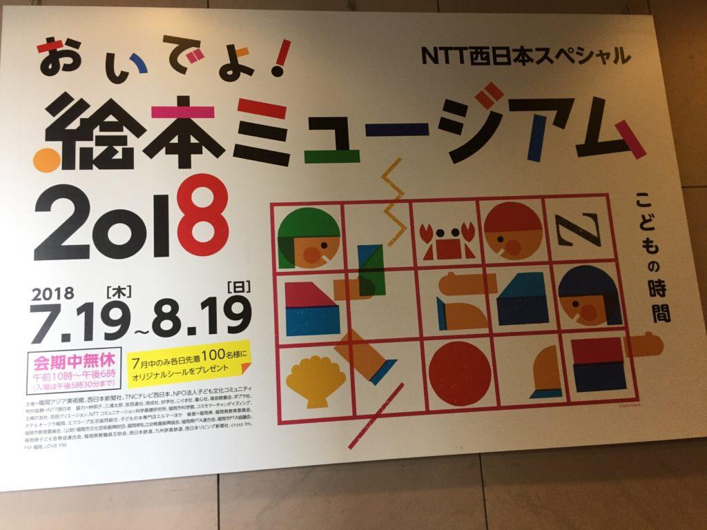 おいでよ!絵本ミュージアム2018