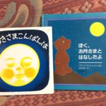 秋に読む絵本は、お月さまがテーマ。今週は、天神リブロでの絵本読み聞かせです。