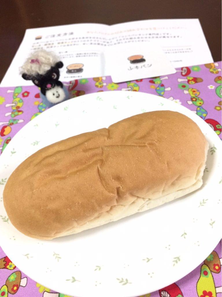 山本パンのピーナツ