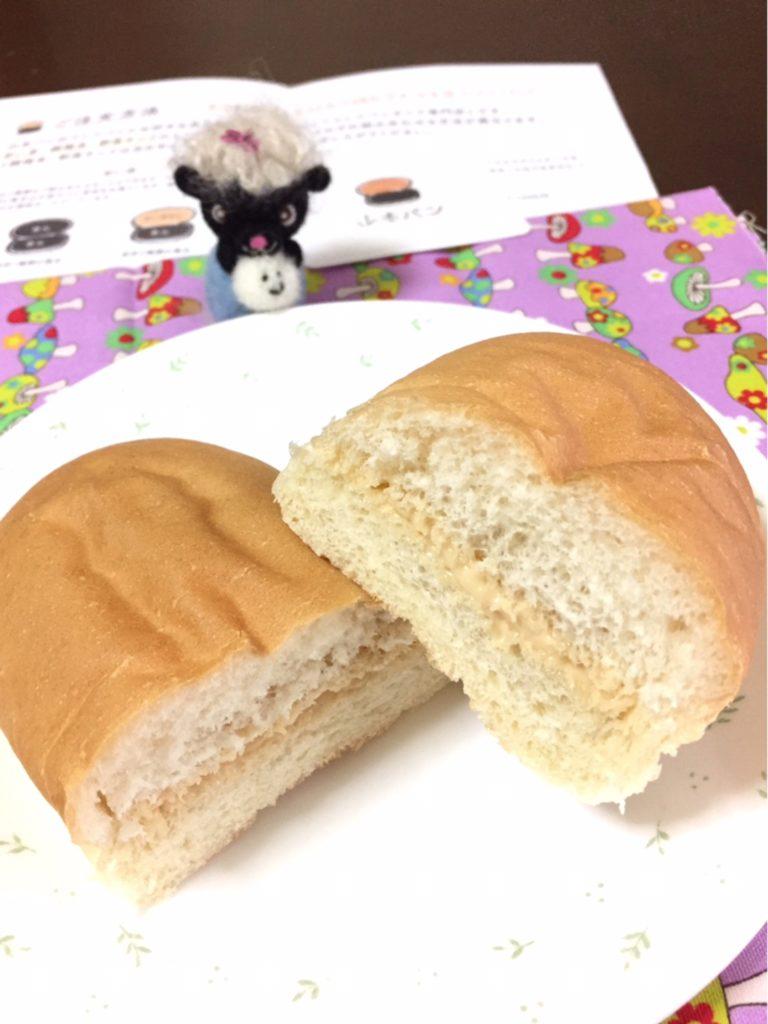 半分に切った、山本パンのピーナツ