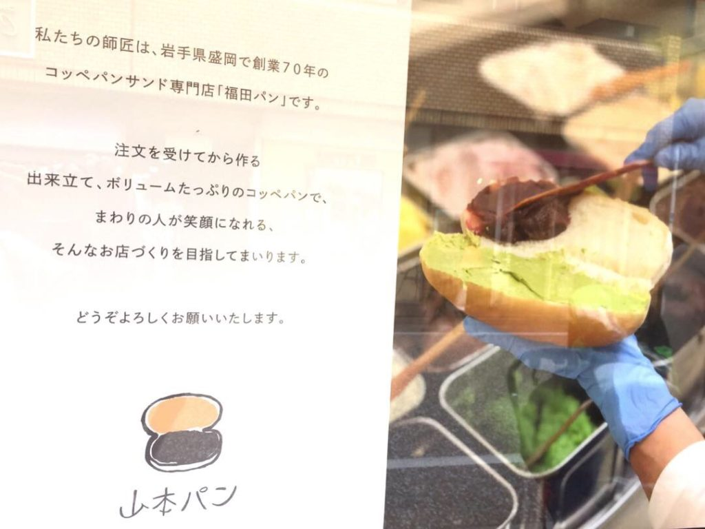 山本パンのポスター