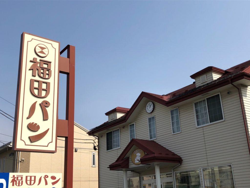 福田パン本店